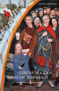 Список кораблів by Serhiy Zhadan