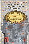 Золотой ключ, или Похождения Буратины. Книга 2. Золото твоих глаз, небо ее кудрей. Часть 2