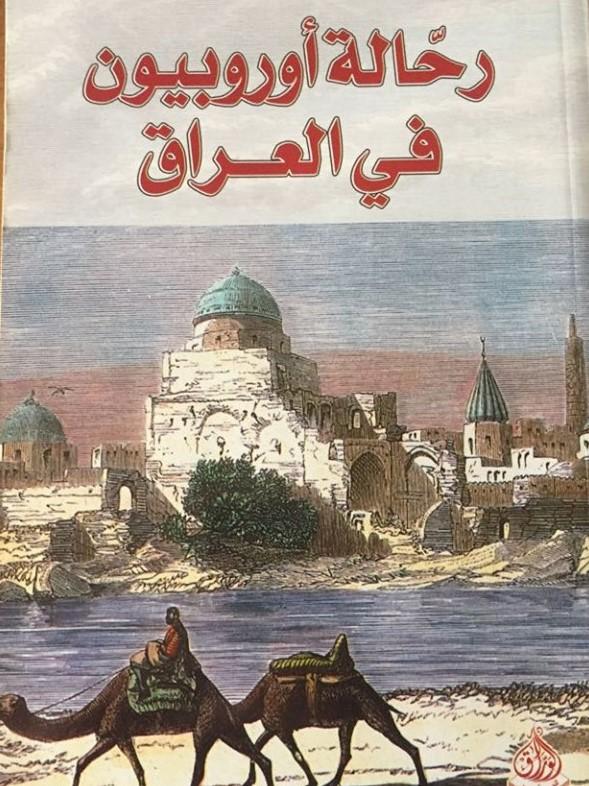 رحالة أوروبيون في العراق فؤاد قزانجي, بطرس حداد, جعفر خياط, مير بصري