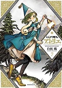 とんがり帽子のアトリエ 7 [Tongari Bōshi no Atelier 7]