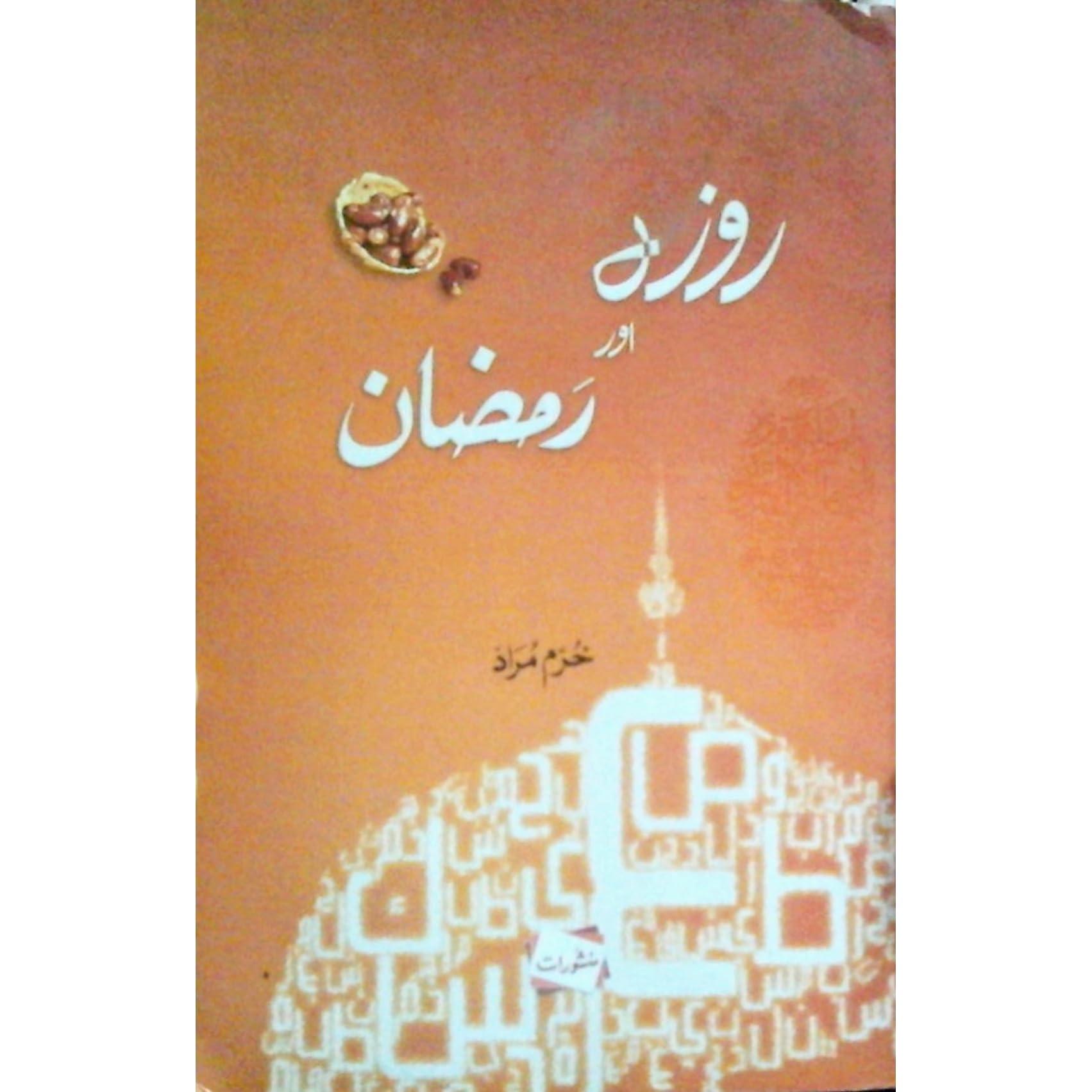 Fasting and Ramadan/ روزہ اور رمضان by Khurram Murad