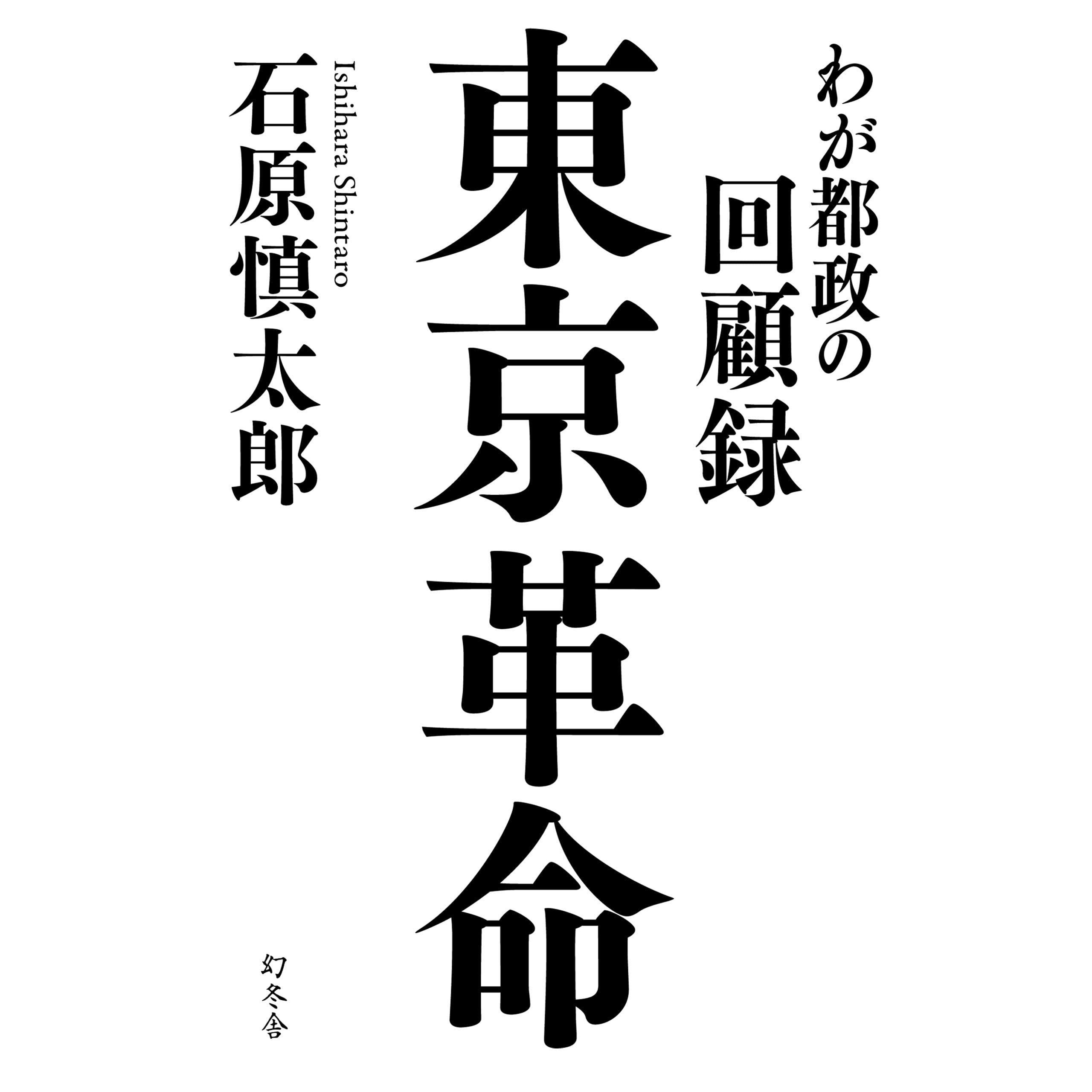 慎太郎 石原
