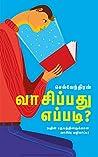 வாசிப்பது எப்படி?: vasippathu eppadi?