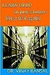 Learn Urdu in just 2 hours सिर्फ 2 घंटे में उर्दू सीखें (Hindi Edition) ebook review