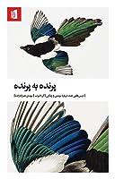 پرنده به پرنده: درسهایی چند دربارهٔ نوشتن و زندگی