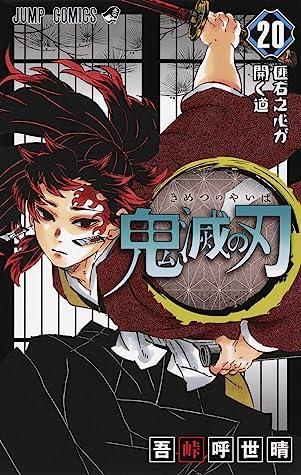 鬼滅の刃 20 [Kimetsu no Yaiba 20] (Kimetsu no Yaiba, #20)