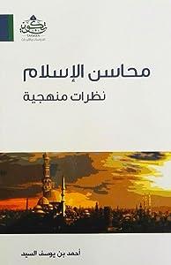 محاسن الإسلام نظرات منهجية