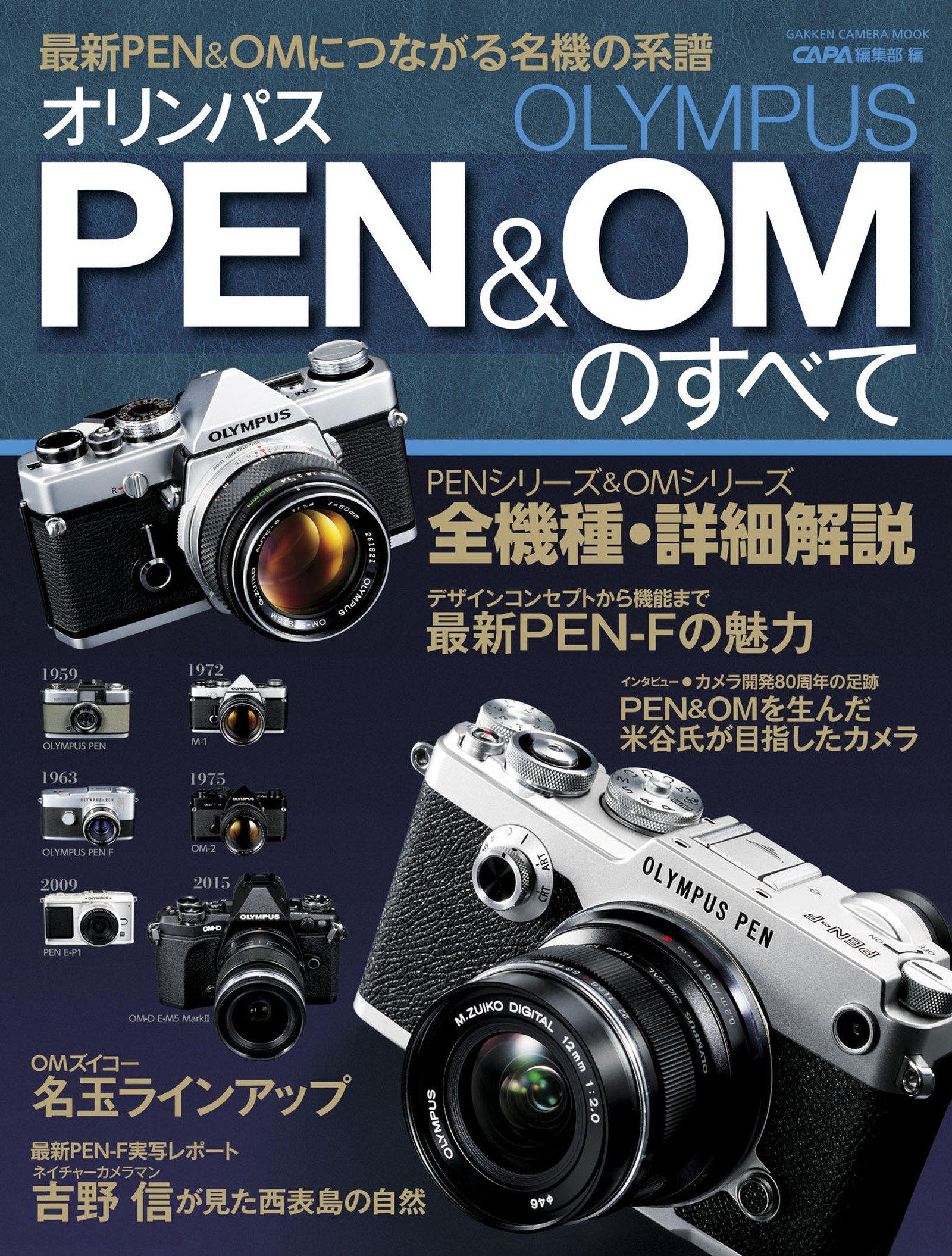 オリンパスPEN&OMのすべて (学研カメラムック) CAPA編集部