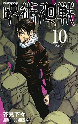 呪術廻戦 10 (Jujutsu Kaisen, #10)