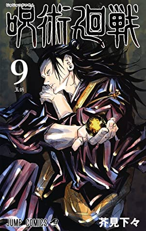 呪術廻戦 9 (Jujutsu Kaisen, #9)