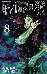 呪術廻戦 8 (Jujutsu Kaisen, #8)