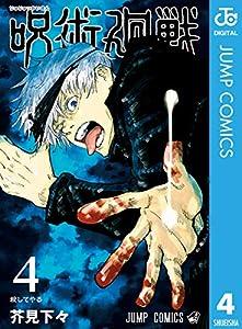 呪術廻戦 4 (Jujutsu Kaisen, #4)