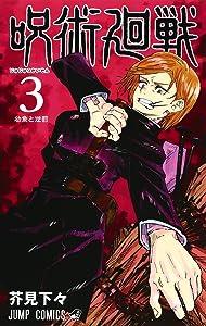 呪術廻戦 3 (Jujutsu Kaisen, #3)