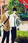 Koimonogatari: Love Stories, Vol. 1