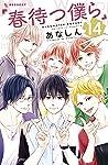 春待つ僕ら 14 [Haru Matsu Bokura 14] (Waiting for Spring, #14)