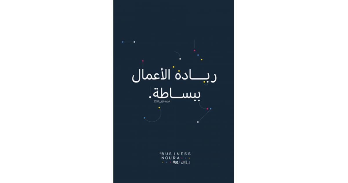 Twitter पर بزنس نورة بحثت 10
