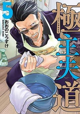 極主夫道 5 (Gokushufudou: The Way of the House Husband, #5)