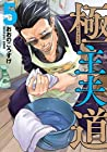 極主夫道 5 (Gokushufudou: The Way of the House Husband, #5)