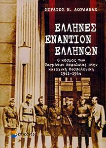 Έλληνες εναντίον Ελλήνων: Ο κόσμος των Ταγμάτων Ασφαλείας στην κατοχική Θεσσαλονίκη, 1941-1944