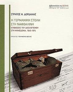 Η γερμανική στολή στη ναφθαλίνη: Επιβιώσεις του δοσιλογισμού στη Μακεδονία, 1945-1974