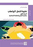 نظرية الفعل التواصلي - المجلد الأول: عقلانية الفعل والعقلانية الاجتماعية