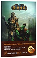 Of Blood and Honor (WarCraft)