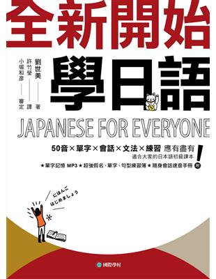 全新開始學日語 劉世美, 許竹瑩