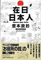 Zainichi Nihonjin: Japanese Japan-Basher (Japanese Edition)