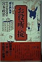 "Oyakusho No Okite: Buttobi ""Kasumigaseki"" Jijo お役所の掟―ぶっとび「霞が関」事情 (日本語) 単行本"