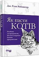 Як пасти котів. Посібник для програмістів, які мають керувати іншими програмістами.