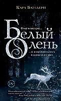 Белый олень (Permafrost, #1)