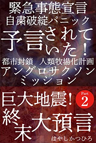 大地震予言 【緊急警告】2月20日「ファティマ第3の予言」ついに成就で超巨大地震発生、日本と世界が滅亡へ!? 「死んだ人を羨む程の苦難が待っている」