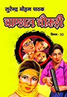 Chaandal Chaukadi (Vimal Book 33)