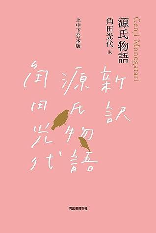夏樹 池澤 池澤夏樹の世界文学全集は、何が読まれているのか?