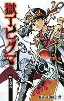 獄丁ヒグマ 1 [Gokutei Higuma 1] (Hell Warden Higuma, #1)