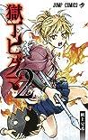 獄丁ヒグマ 2 [Gokutei Higuma 2] (Hell Warden Higuma, #2)