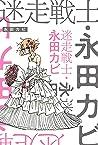 迷走戦士・永田カビ 分冊版 : 1