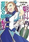 乙女ゲームの破滅フラグしかない悪役令嬢に転生してしまった… 4 [Otome Game no Hametsu Flag shika nai Akuyaku Reijou ni Tensei shite shimatta... 4] (My Next Life as a Villainess: All Routes Lead to Doom! [Manga], #4)