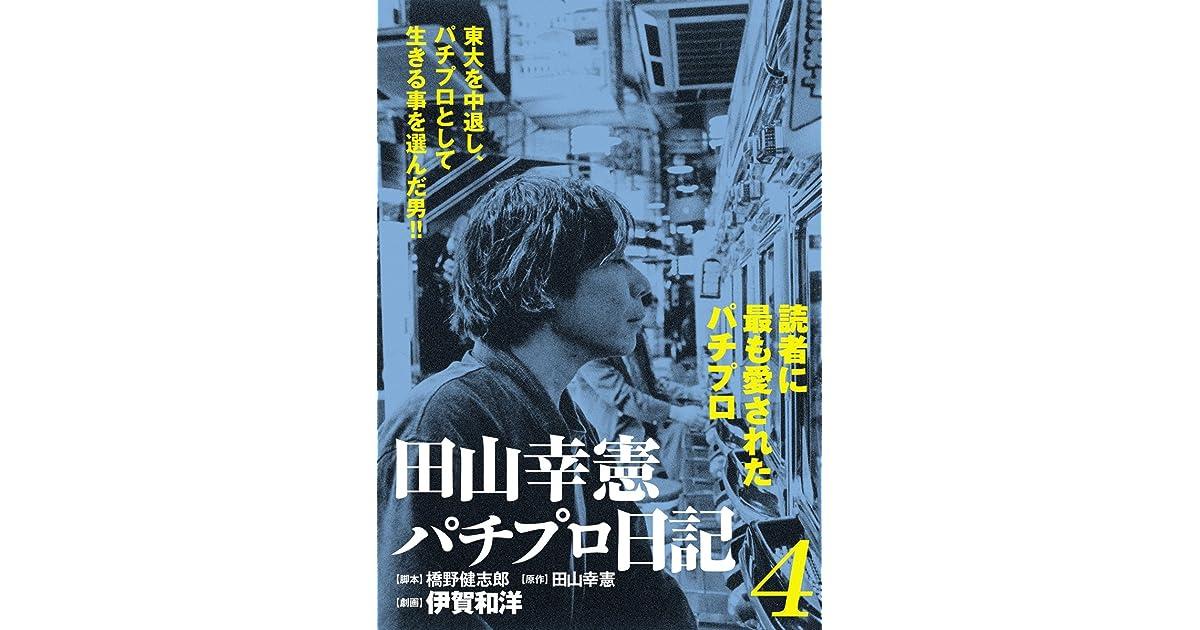田山幸憲パチプロ日記(4) by 伊賀和洋