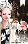 ふたりの太星 1 (Double Taisei, #1)