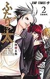 ふたりの太星 2 (Double Taisei, #2)