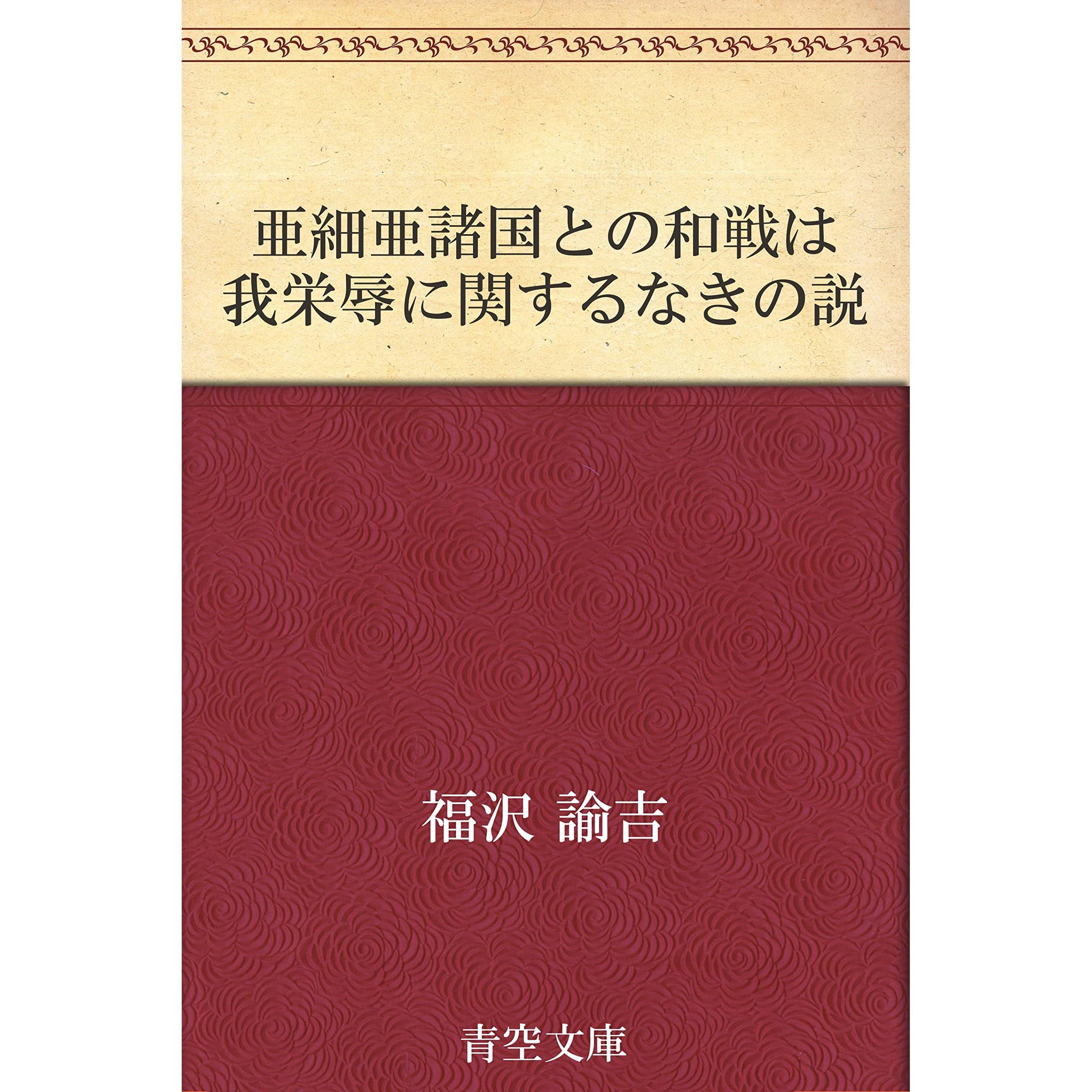 亜細亜諸国との和戦は我栄辱に関するなきの説 by 福沢 諭吉