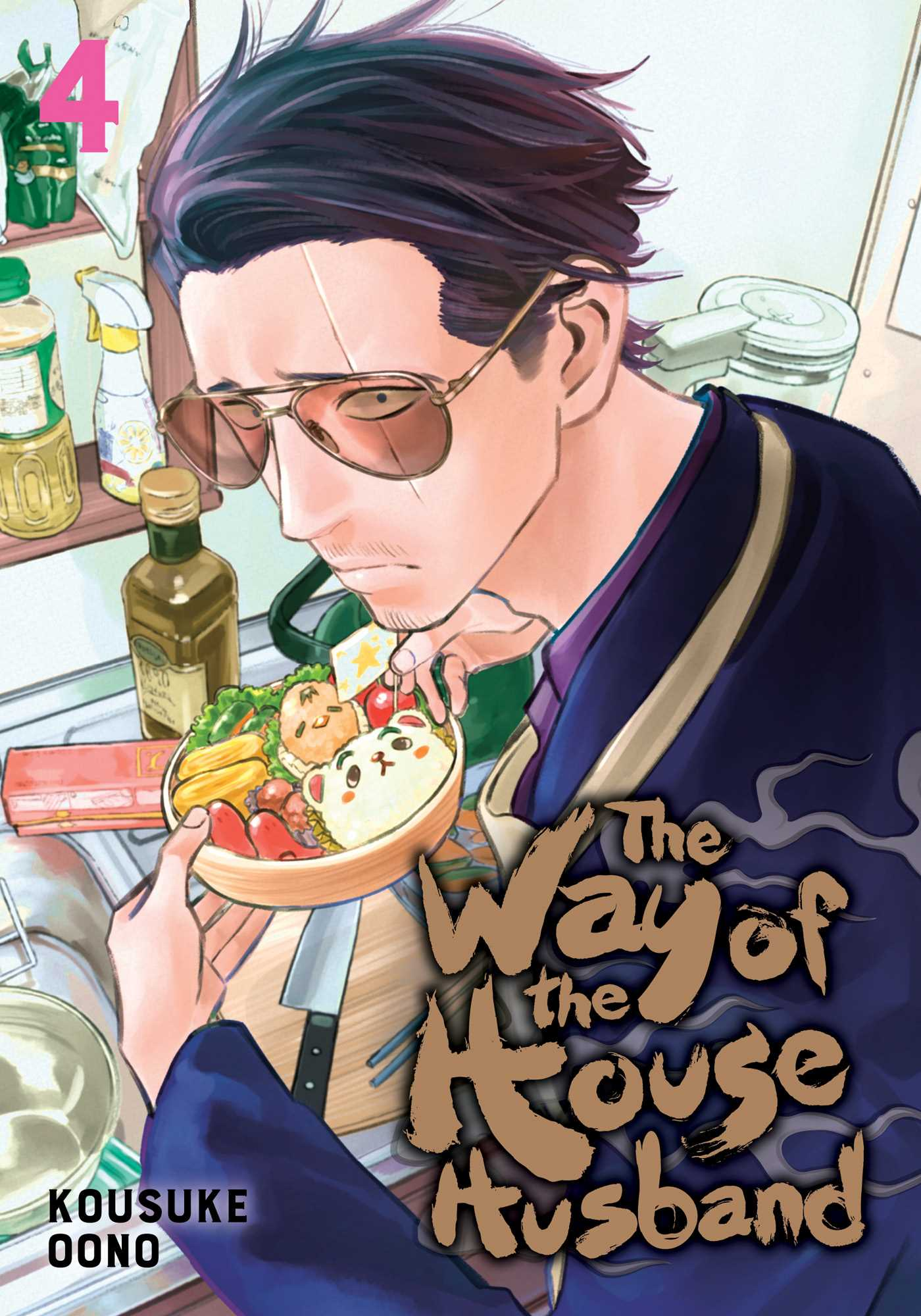 The Way of the Househusband, Vol. 4 by Kousuke Oono