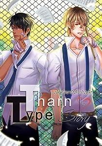 TharnType Book 2 - English