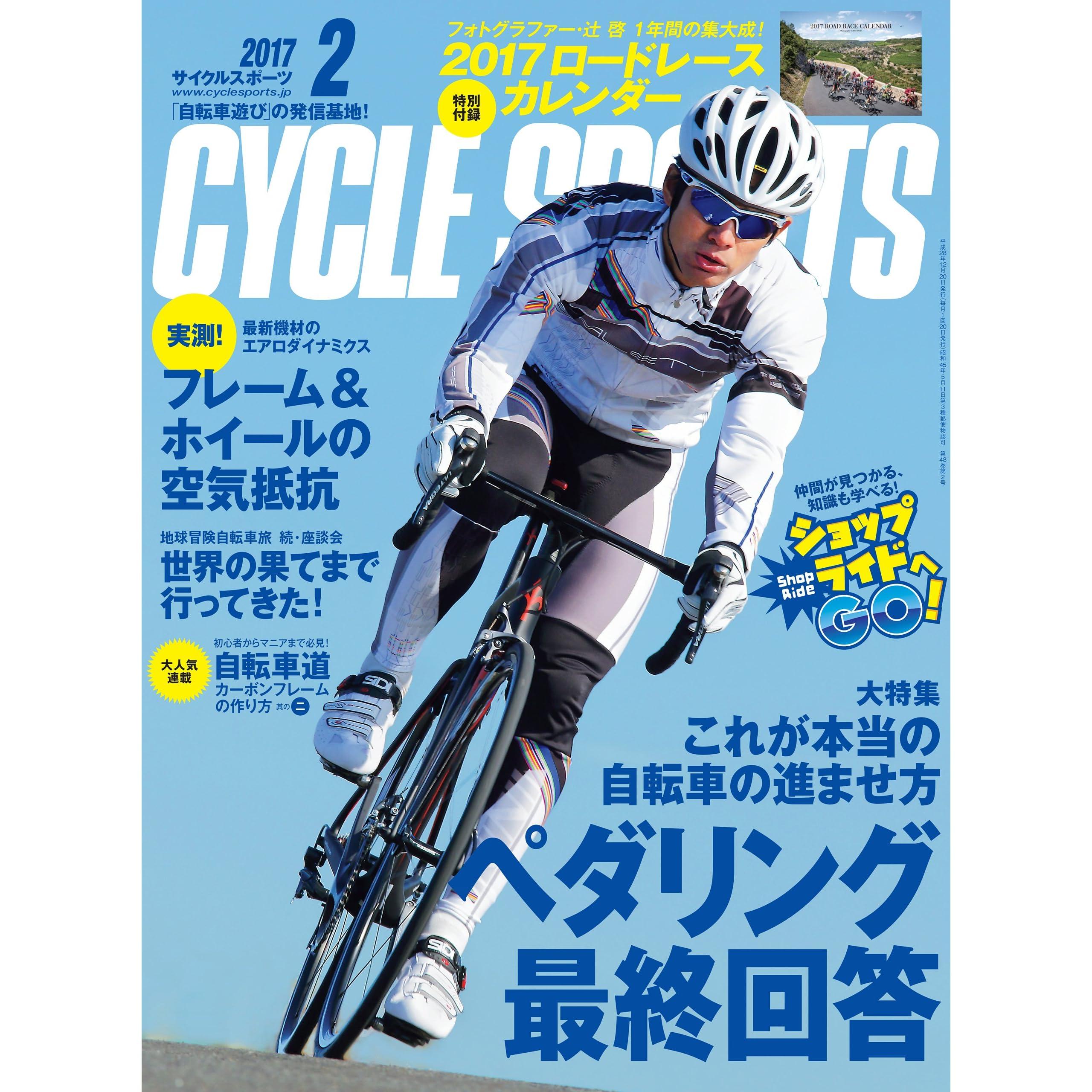 スポーツ サイクル