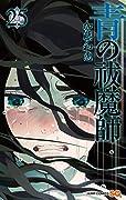 青の祓魔師 25 [Ao no Exorcist 25]