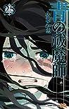 青の祓魔師 25 [Ao no Exorcist 25] (Blue Exorcist, #25)