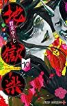 地獄楽 10 [Jigokuraku 10] (Hell's Paradise: Jigokuraku, #10)