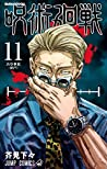 呪術廻戦 11 (Jujutsu Kaisen, #11)