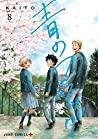 青のフラッグ 8 [Ao no Flag 8] (Blue Flag, #8)